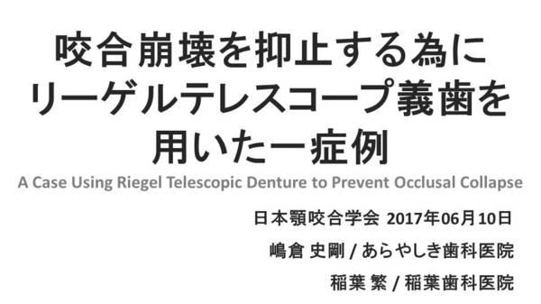 日本顎咬合学会発表スライドタイトル.JPG