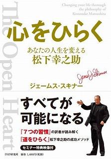 book 心をひらく.jpg