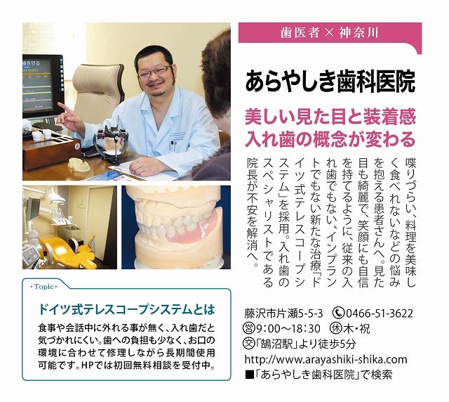 あらやしき歯科医院様原稿.jpg