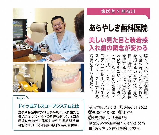 あらやしき歯科医院.jpg