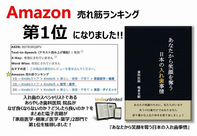 amzon_No,1_日本の入れ歯事情.jpg