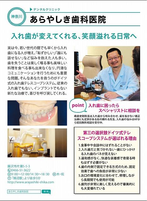 あらやしき歯科医院様原稿案.jpg