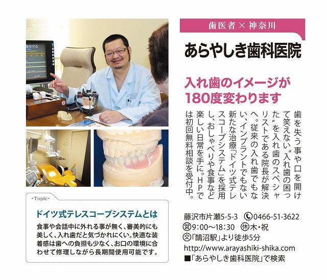 あらやしき歯科医院案.jpg