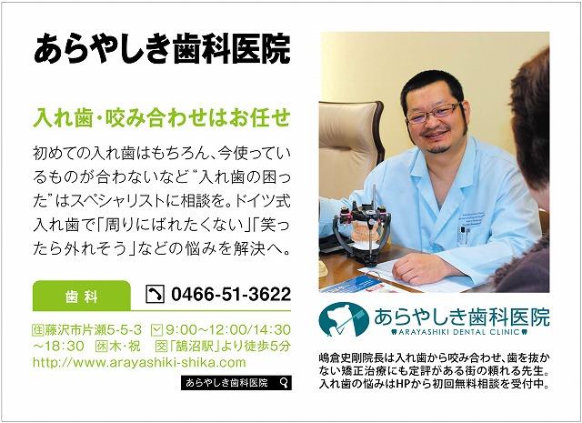 fujisawa_walker002.jpg